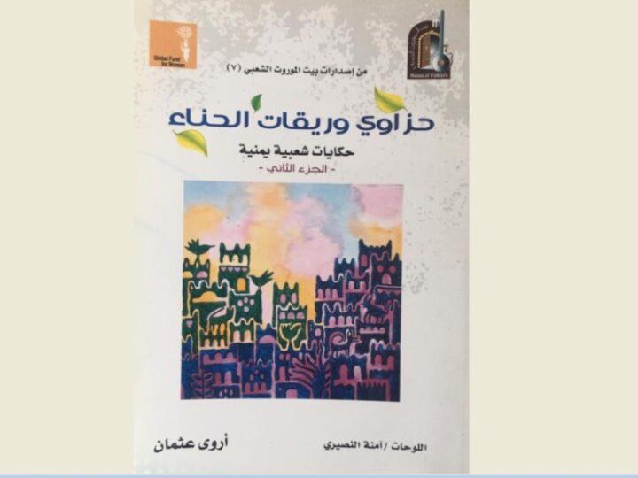 غلاف حزاوي وريقات الحناء الجزء حكايات شعبية يمنية الجزء الثاني