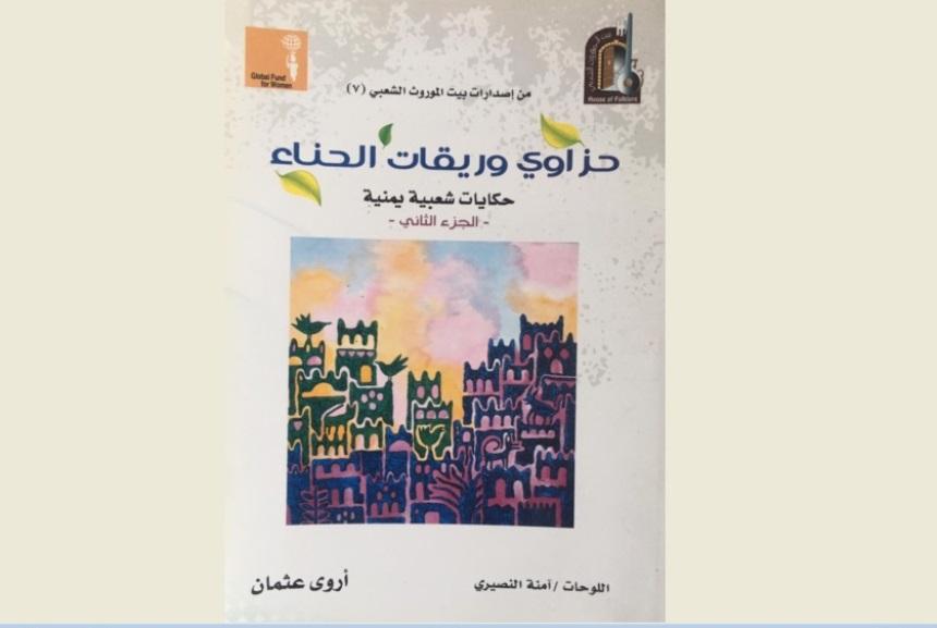 كتاب حزاوي وريقات الحناء – حكايات شعبية يمنية الجزء الثاني للتحميل