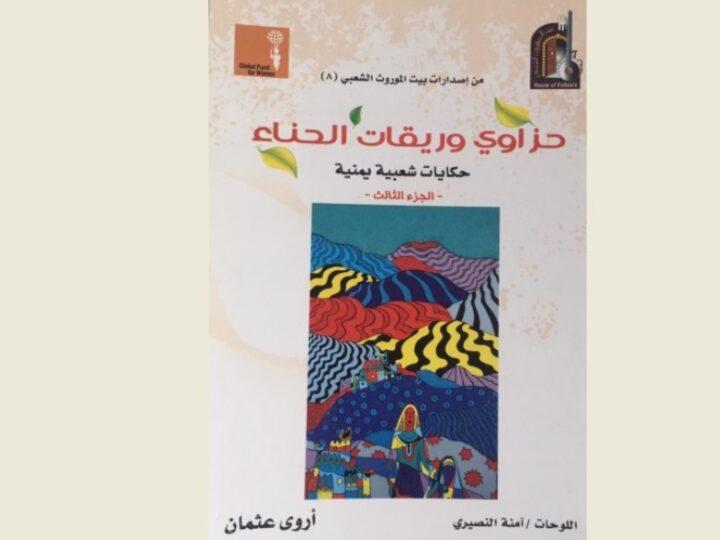 غلاف حزاوي وريقات الحناء الجزء حكايات شعبية يمنية الجزء الثالث