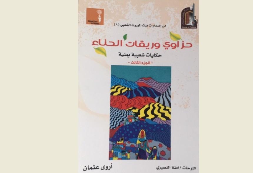 حزاوي وريقات الحناء – حكايات شعبية يمنية الجزء الثالث
